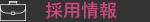 福利厚生・採用