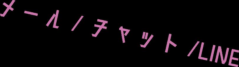 メール/チャット/LINE
